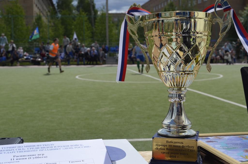 Кубок по мини-футболу среди представителей родов войск вооруженных сил