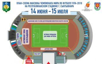 Программа работы Фан-зоны Чемпионата мира по футболу FIFA-2018