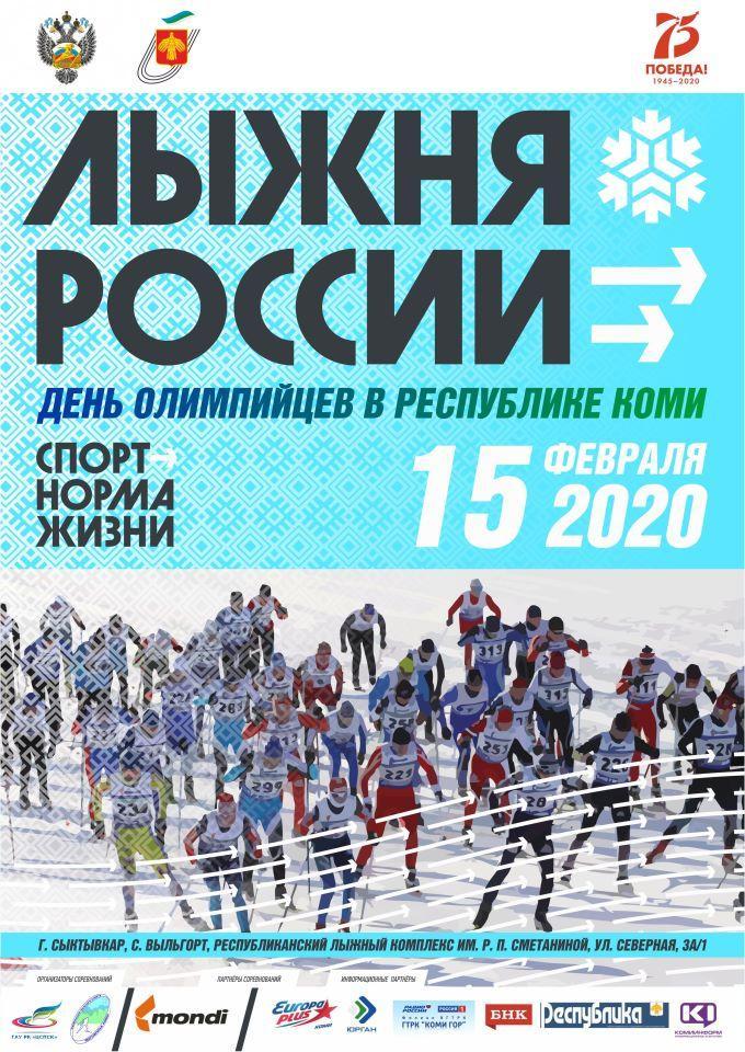 Лыжня России в Сыктывкаре