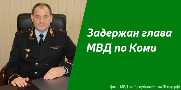 По подозрению в получении взятки задержан министр внутренних дел по Республике Коми Виктор Николаевич Половников