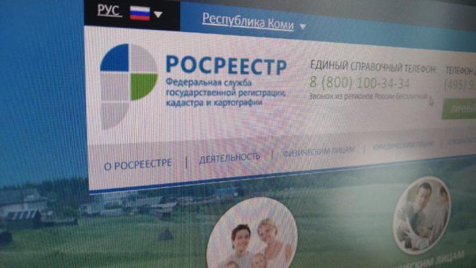 Росреестр ФКП