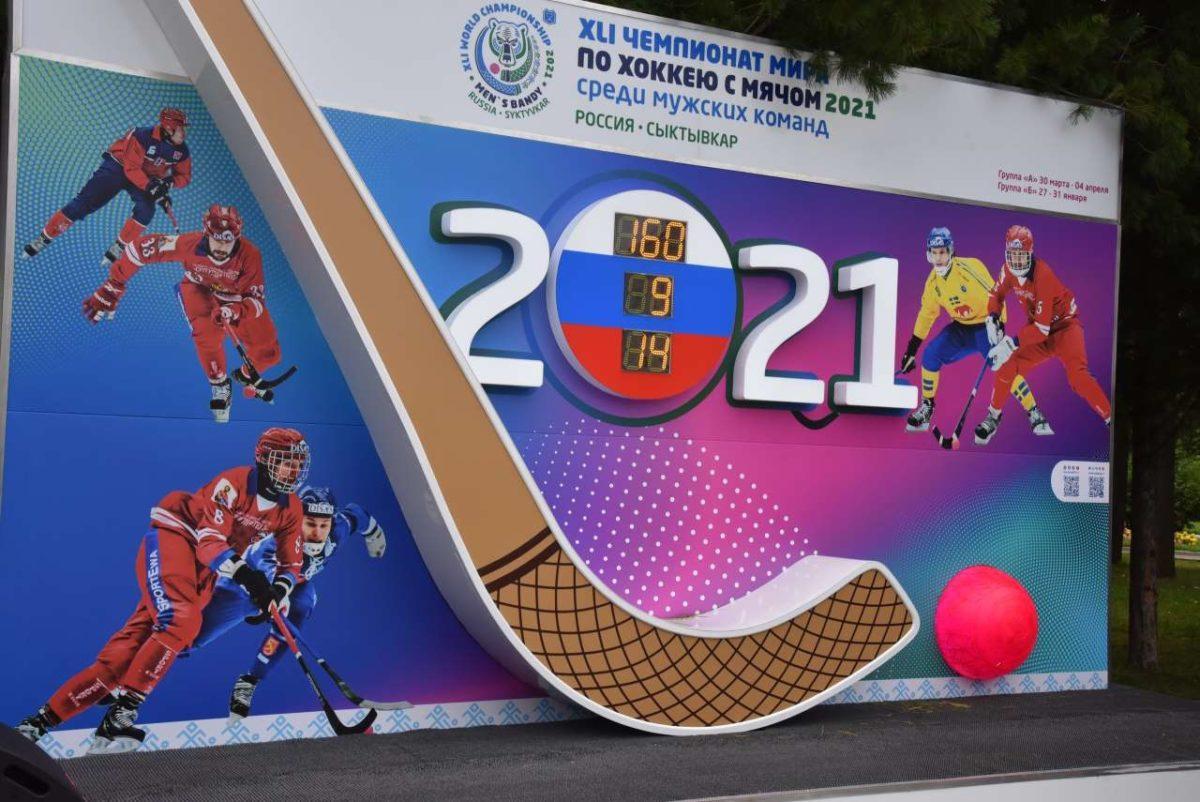 Чемпионат мира по хоккею с мячом среди мужских команд в Сыктывкаре в 2021 году